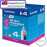 4 ШТ. картриджей Барьер 4 Стандарт (Комплект сменных модулей для фильтров кувшинов)