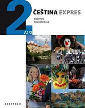 Комплект Čeština expres 2 Učebnice se zvukovým CD / Набор книг (учебник + тетрадь + диск)