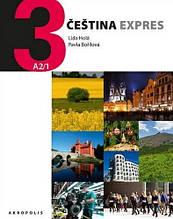 Комплект Čeština expres 3 Učebnice se zvukovým CD / Набор книг (учебник + тетрадь + диск)