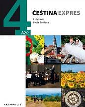 Комплект Čeština expres 4 Učebnice se zvukovým CD / Набор книг (учебник + тетрадь + диск)