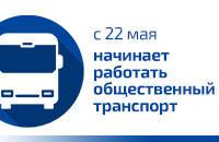 С 22 мая начинает работать общественный транспорт