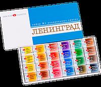 Набор акварельных красок «Ленинград-1», 24 цвета