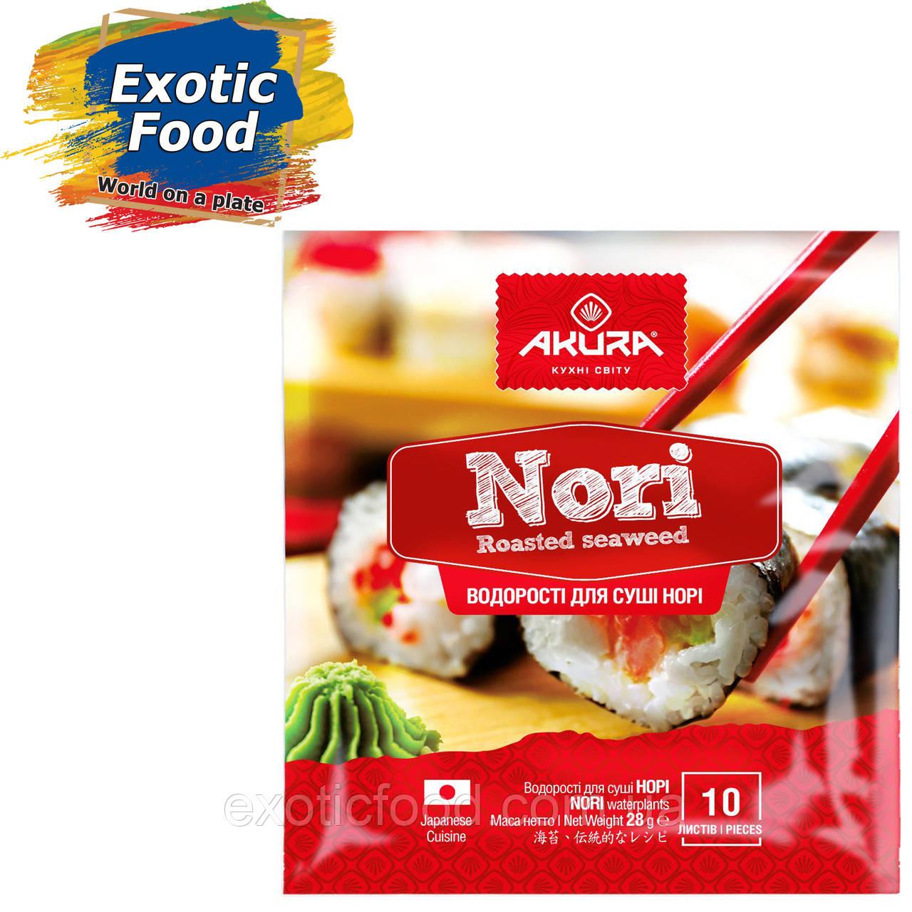 """Нори для приготовления суши (роллов) 10 листов ТМ """"AKURA"""""""