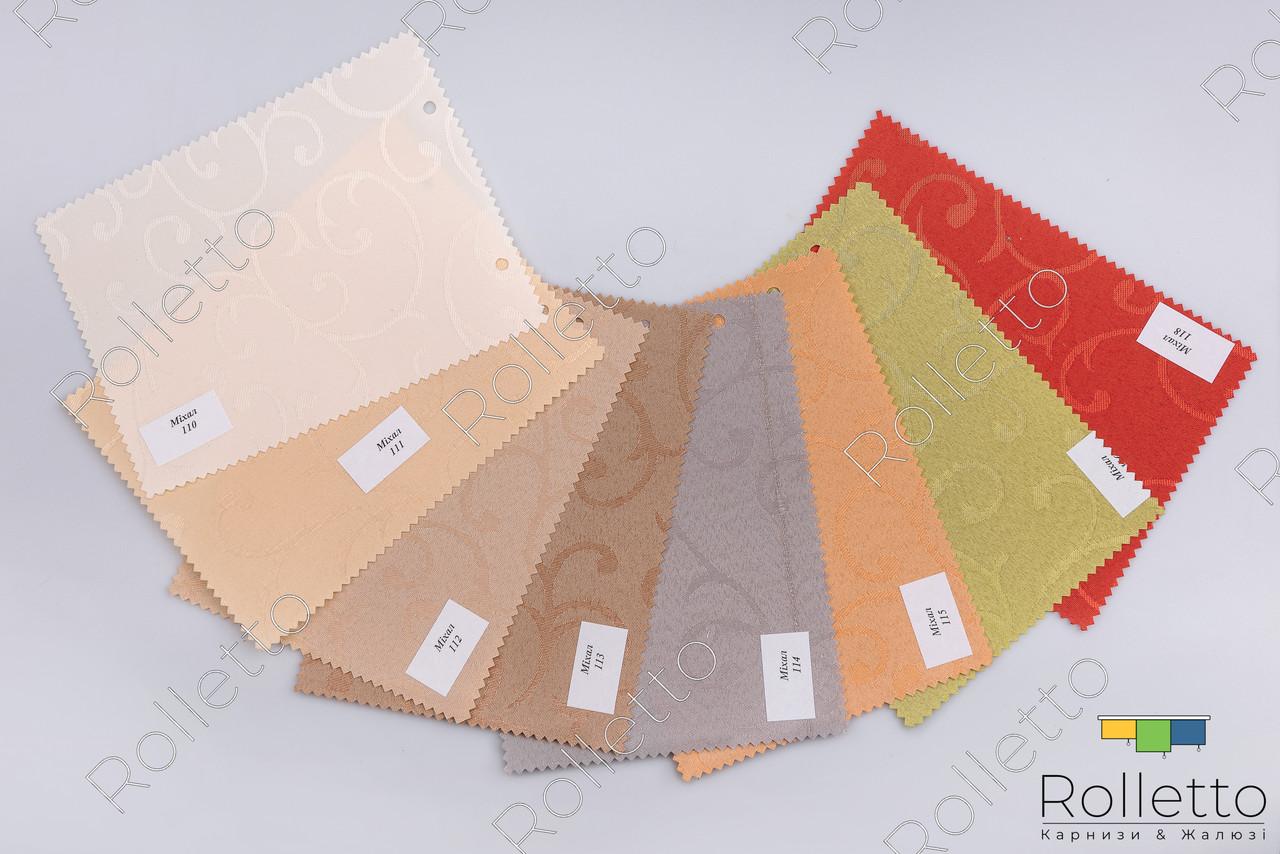 """Тканинні ролети відкритого типу з тканини """"Міхал"""""""