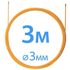 Кабельная протяжка, стеклопрут 3мм х 3м, протяжка для кабеля 3 метра толщиной 3 мм