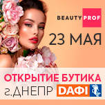 Новый магазин BEAUTY PROF в ТРЦ DAFI – 23 мая!