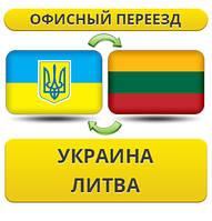 Офисный Переезд Украина - Литва - Украина!