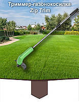 Триммер-газонокосилка Zip Trim, фото 1