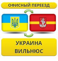 Офисный Переезд из Украины в Вильнюс