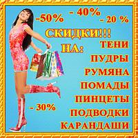 Сезон Больших СКИДОК!!!