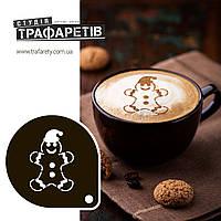Трафарет для кофе Пряник с шапкой. Черный 1шт