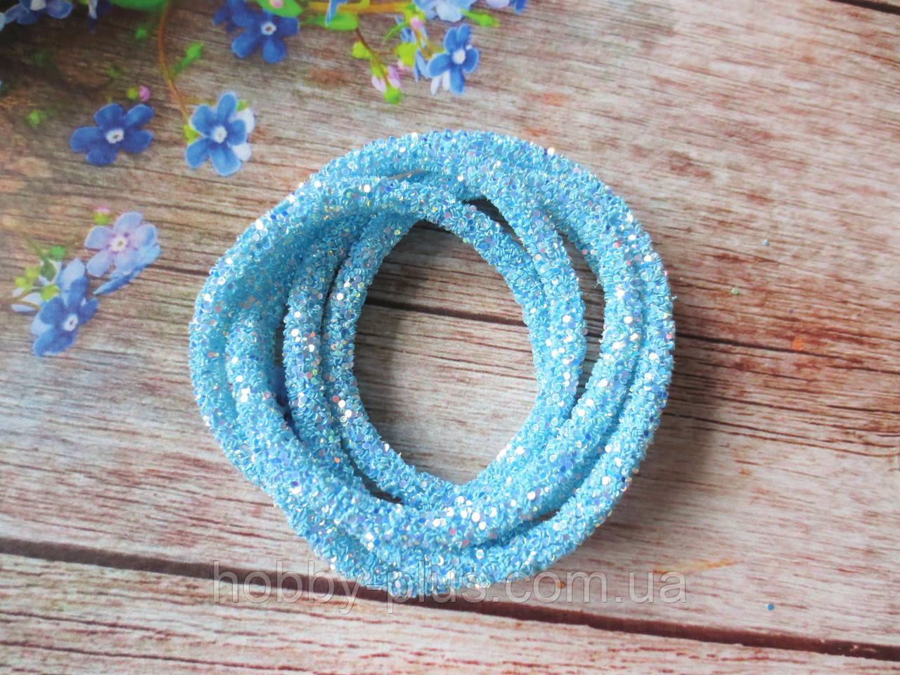 Полый шнур в блестках, цвет ГОЛУБОЙ, 1 м