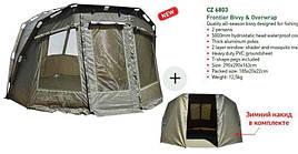 Палатка карповая Carp Zoom Frontier Bivvy & Overwrap CZ6803