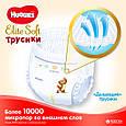 Підгузки-трусики Huggies Pants Elite Soft 5 (12-17кг), 38шт, фото 3