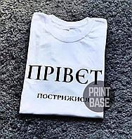 Футболка Мужская с надписью под заказ принт Прівет подстрижися