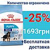 Корм Роял Канін Максі Паппі Royal Canin Maxi Puppy для цуценят собак великих порід 15 кг