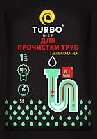 Средство для прочистки труб Turbo Чист c активатором 50 г