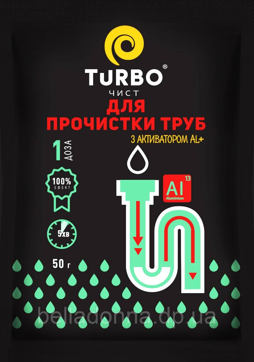 Засіб для прочищення труб Turbo Чистий c активатором 50 г