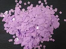Аксесуари для свята конфеті квадратики 5мм лавандовий 100 грам