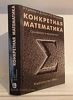 """Грэхем Р., Кнут Д., Паташник О.""""Конкретная математика. Основание информатики"""""""