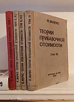 """Маркс К.""""Теории прибавочной стоимости. В трех томах, четырех книгах"""""""