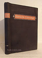 """Начала Евклида. В 3-х томах. Том 1 (Книги I-IV)"""