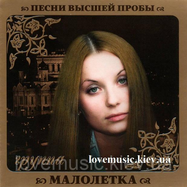 Музичний сд диск МАЛОЛЕТКА Песни высшей пробы (2010) (audio cd)