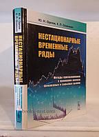 """Орлов Ю.Н., Осминин К.П.""""Нестационарные временные ряды. Методы прогнозирования с примерами анализа финансовых и сырьевых рынков"""""""