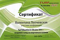 Turf education in Ukraine 2011