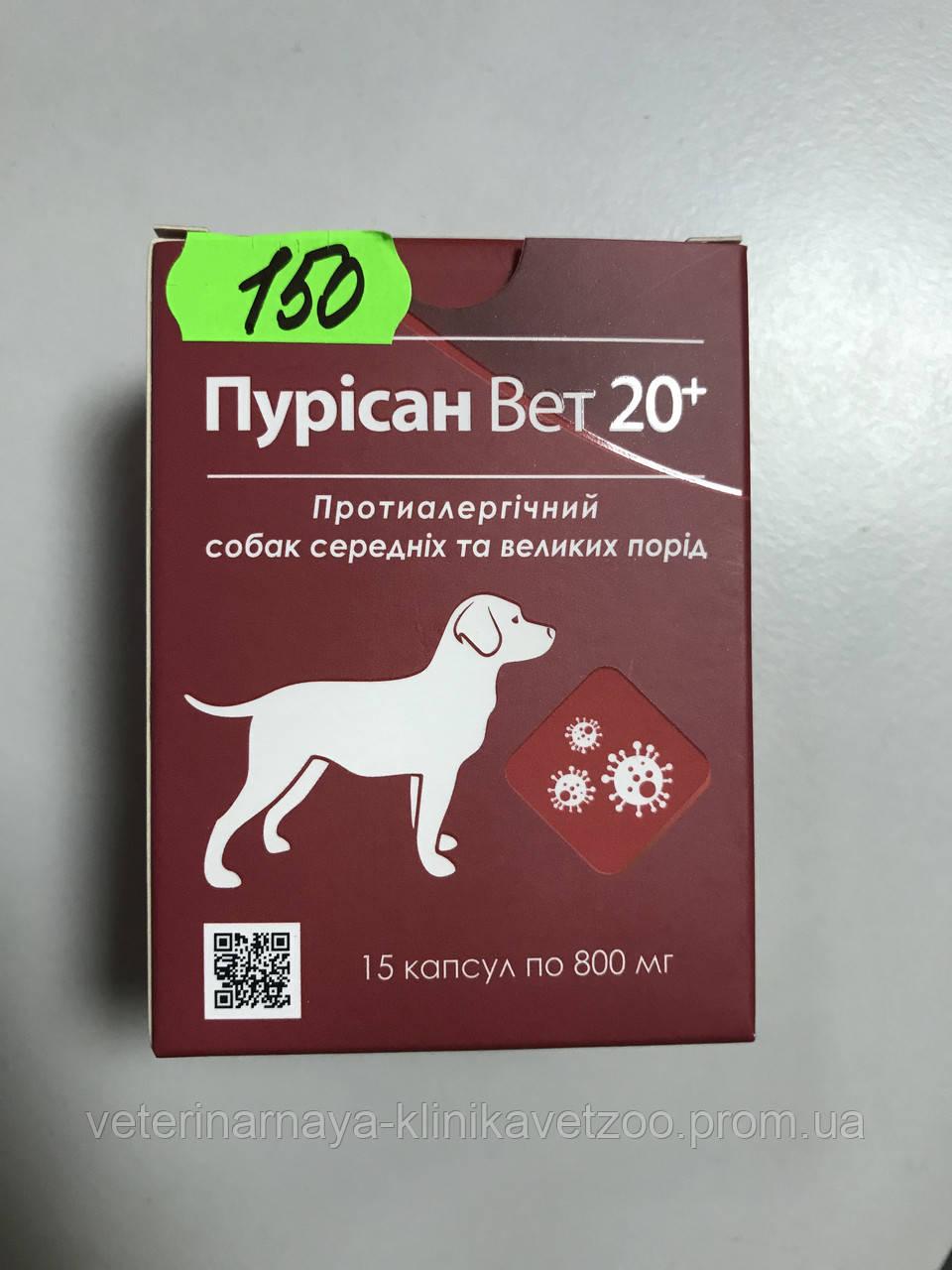 Пурисан Вет 20+ 15 капсул по 800 мг