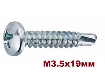 Саморез (шуруп) 3.5х19 По металлу Сферический с буром DIN 7504 N Цинк