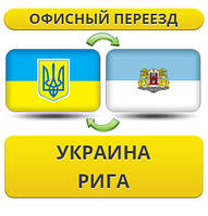 Офисный Переезд из Украины в Ригу