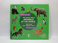 Сова Читати англ просто 100 слів про тварин світу/100 words about animals of the World