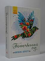 Ранок Класичні романи Таинственный сад (р)