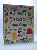 Жорж 1000 назв природи