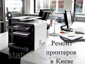 Сервисное обслуживание оргтехники в Киеве