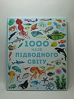 Жорж 1000 назв підводного світу