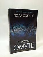 Мини АСТ Хокинс В тихом Омуте