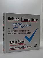 Країна мрій Психологія Аллен Getting Things Done або Як навчитися контролювати власне життя у мінлив