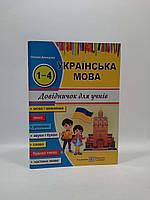 000-4 Довідник ПіП Укр мова Довідничок учня 001-004 кл Давидова