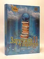 011 кл НП 011 кл Зарубіжна література Профільний рівень Ісаєва Оріон