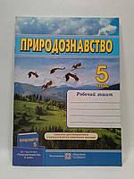 005 кл НП Уч ПіП РЗ Природознавство 005 кл (до Ярошенко)