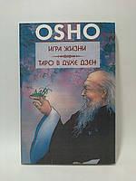 Эзо Ошо Игра жизни Таро в духе дзен Попурри
