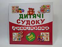 Торсінг Дитячі кросворди з наліпками Судоку Ведмедик (100 наліпок)