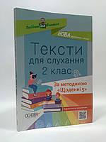 001 кл НУШ Основа РУ За методикою Щоденні 5 Тексти для слухання Посібник для вчителя НУР031
