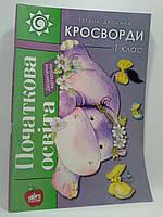 Шкільний світ ПО ДМ Кросворди 001 кл Дробина А4