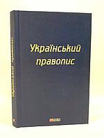 Фоліо Український правопис