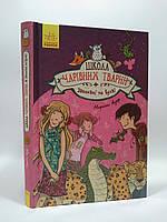 Ранок Школа чарівних тварин Кн.8 Закохані по вуха