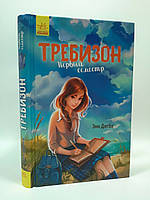 Ранок Требізон Требизон Первый семестр (рус)
