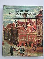 Малостранские повести. Ян Неруда. Художественная литература. 1986 год